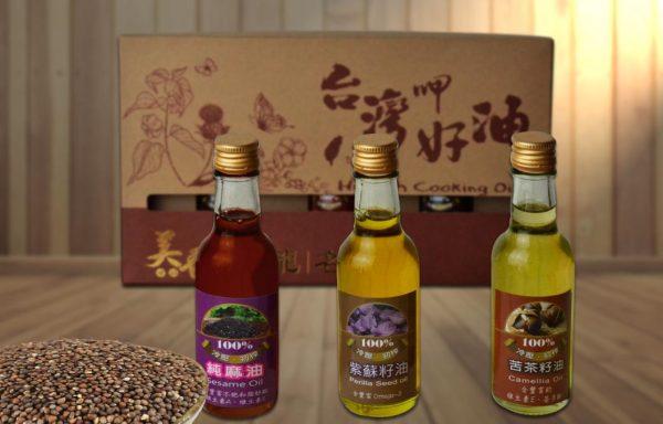 台灣好油系列—3入禮盒 B